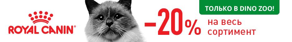 Royal Canin -20%