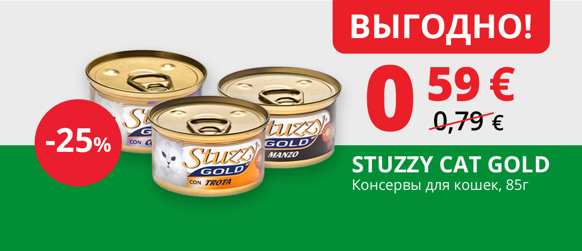 STUZZY CAT GOLD консервы для кошек