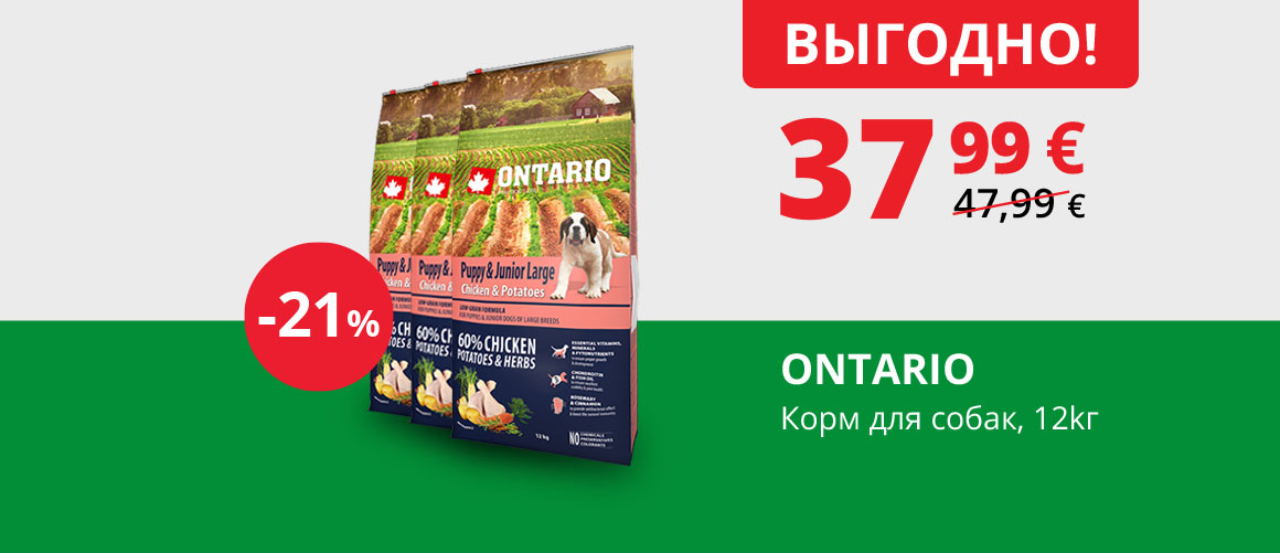 ONTARIO - Корм для собак, 12 кг