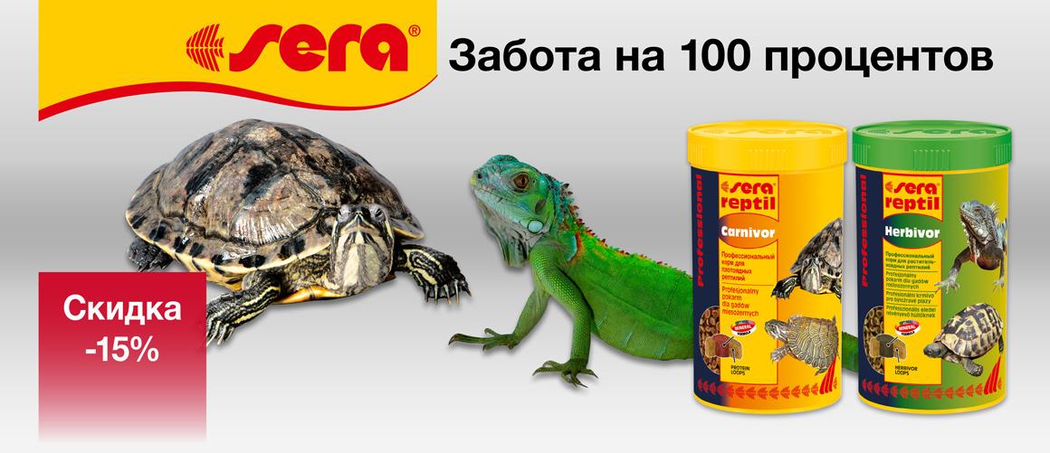 Sera Reptil - Корм для рептилий
